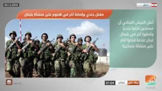 نشرة أخبار بوابة العين ليوم 5 ديسمبر