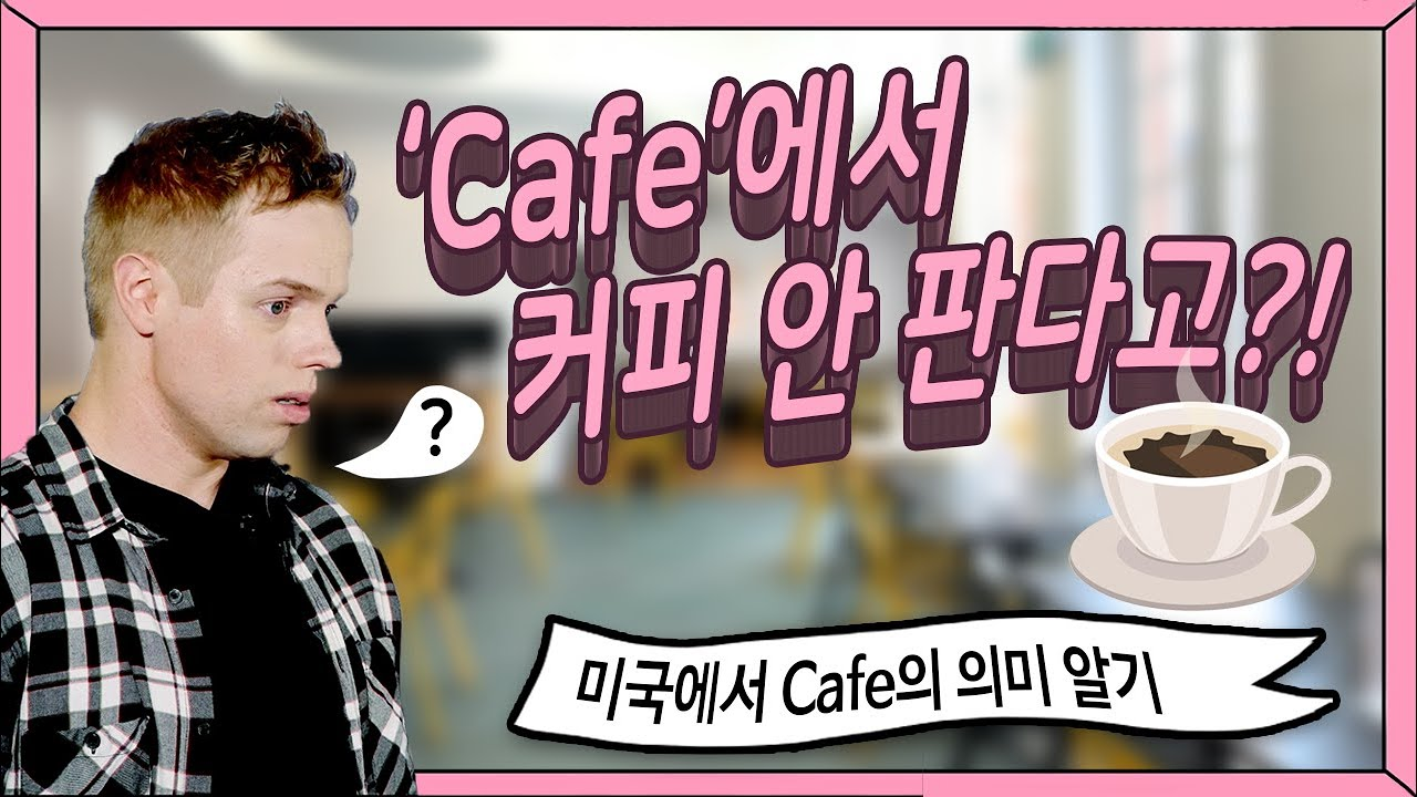 [올리버쌤X케이크] 미국에서는 'Cafe'가 커피를 파는 곳이 아니에요!