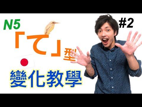 【日文檢定N5】練習使用「ください」用法與複習受身型!拓也老師第一次唱歌了?!(爆笑【文法】【日本老師】【慶應大畢業】【MBA】