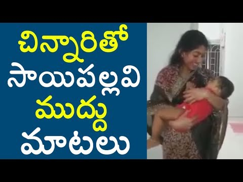 సాయి పల్లవి ఒడిలో చంటిబిడ్డ | Sai Pallavi Video Viral On Social Media | Trending | Cinema Politics