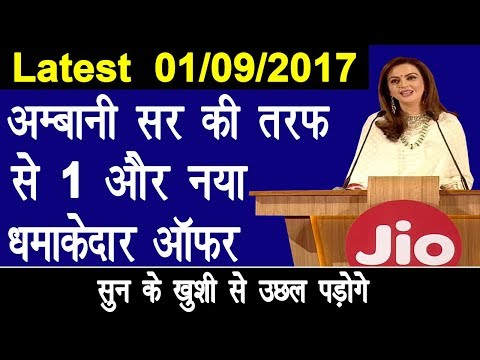 Reliance Telecom Latest News | 01/09/2017 Ambani sir Announced Jio Another new offer for All Users