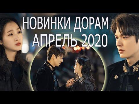 АПРЕЛЬ 2020 НОВИНКИ ДОРАМ