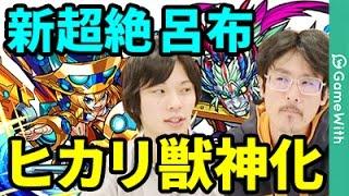 【なうしろニュース】ヒカリ獣神化!新超絶は呂布!【なうしろ】