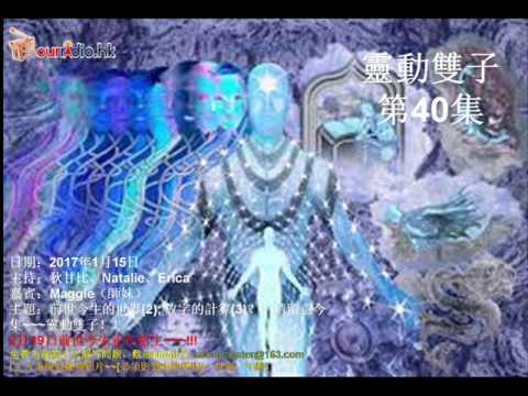 靈動雙子 第40集 (前世今生的世界(2) / 數字的計算(3))