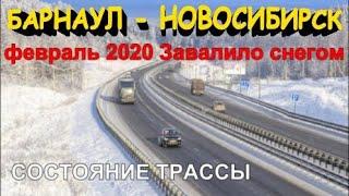 01.02.2020 Завалило снегом, наступили морозы трасса Барнаул Новосибирск Едем в театр отель Авеню