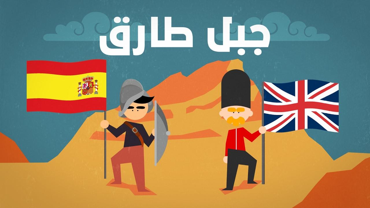 ماذا تعرفون عن جبل طارق؟ وما علاقته ببريطانيا؟