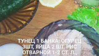 Рецепт Рыбный салатик с тунцом