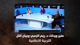 منير وردات، د. ريم الزعبي وبيان التل  - التربية الاعلامية