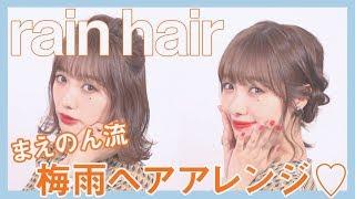 まえのんこと前田希美です。 チャンネル登録よろしくお願いします!http...