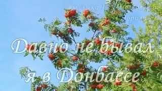 Юрий Богатиков  -  Давно не бывал я в Донбассе(Конечно авторы песни и исполнитель не могли предположить, что такое может произойти в Донбассе., 2014-08-07T20:09:57.000Z)
