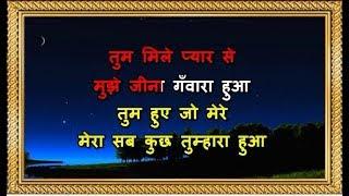 Tum Mile Pyar Se - Karaoke (With Female Voice) - Apradh - Kishore Kumar & Asha Bhosle