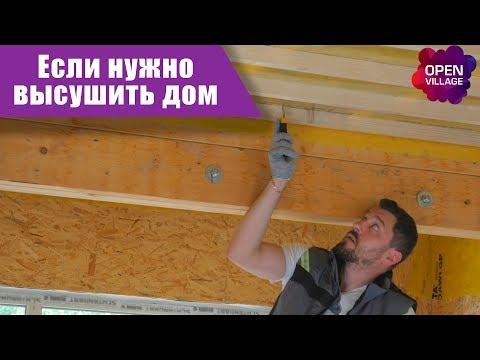 Как высушить дом, если протекла крыша, намок материал или просто убрать сырость в доме?