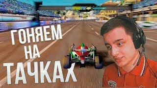 """Гоняем в """"CARS 2 Videogame"""" [Маквин и его друзья!]"""
