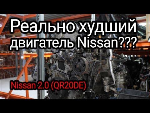 """Масложор, перегрев и другие """"болезни"""" двигателя Nissan 2.0 (QR20DE)"""