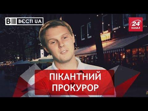 Полуничка Луценка, Вєсті.UA,