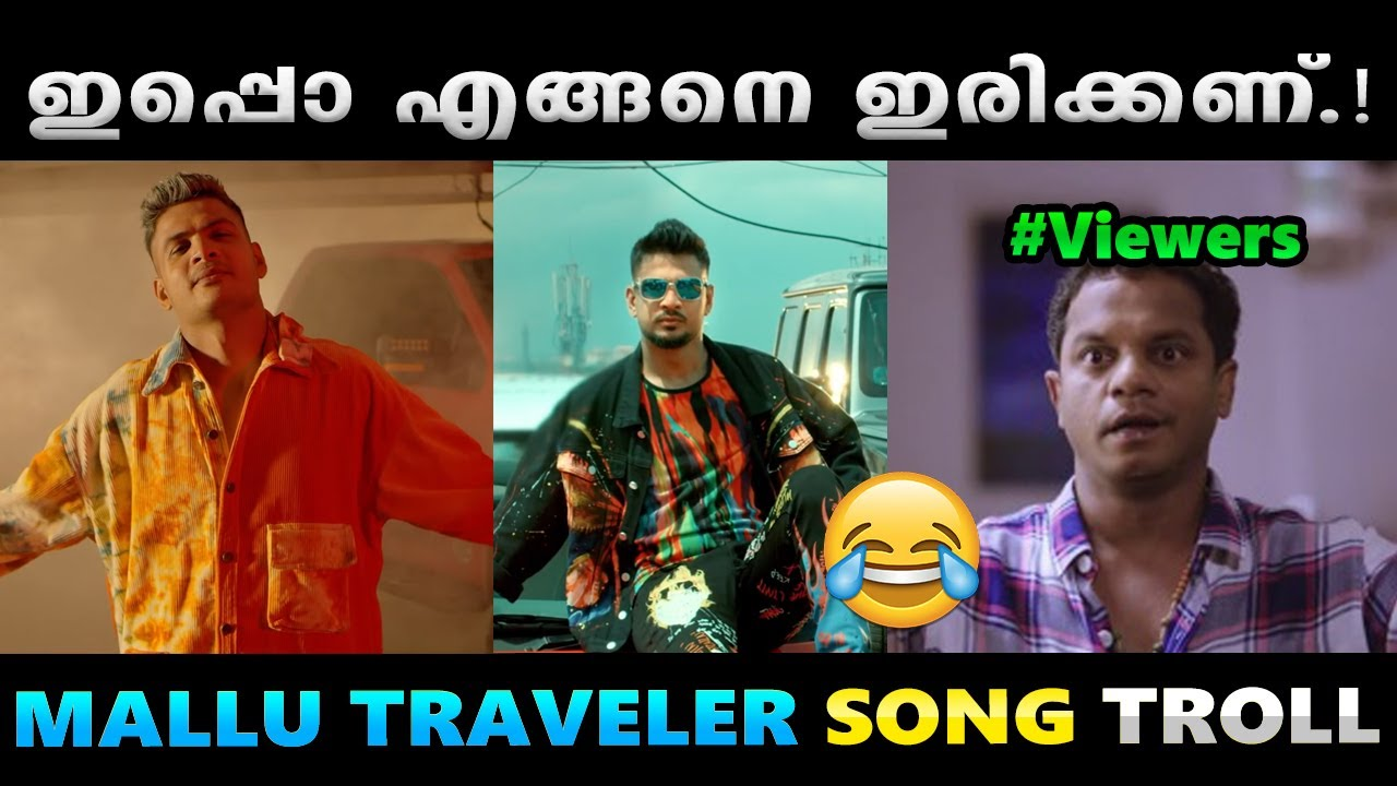Download എന്താ ചേട്ടാ മാസ്സ് കൂടിപ്പോയോ..!! Troll Video   Mallu Traveler  Song   Albin Joshy