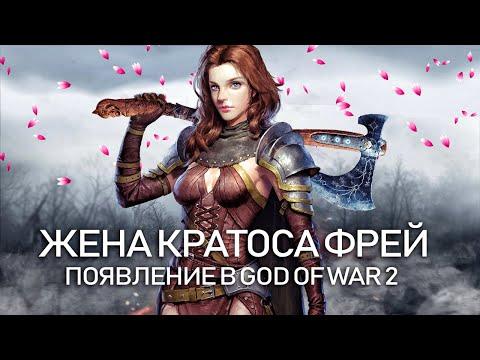 God Of War 5: жена КРАТОСА, возвращение ФЭЙ, заявление Кори Барлога (Новые подробности God Of War 5)