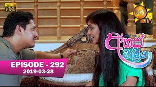 Ahas Maliga | Episode 292 | 2019-03-28 Thumbnail