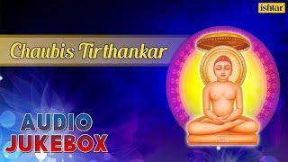 Chaubis Tirthankar || Jain Devotional Songs || Audio Jukebox