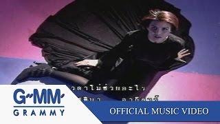 เวลาไม่ช่วยอะไร - คริสติน่า อากีล่าร์【OFFICIAL MV】