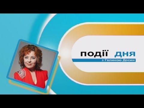 Телеканал НТК: Інформаційний випуск «Події дня» за 18.07.18