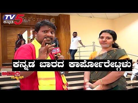 BBMPಯಲ್ಲಿ  ಕನ್ನಡ ಬಾರದ ಕಾರ್ಪೋರೇಟ್ಗಳು | BBMP Basya | Jawari News | TV5 Kannada