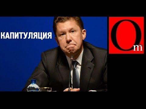 Газпром капитулировал перед