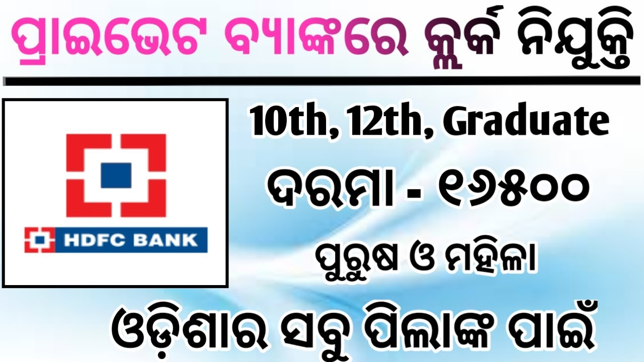 hdfc bank clerk job in kolkata