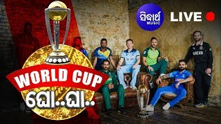 WORLD CUP GHO... GHA...|| INDIA v SOUTH AFRICA || LIVE DISCUSSION