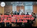 Эльвира Митюкова: новые изменения для застройщиков в законе 214-ФЗ
