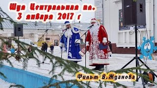 Шуя. Центральная площадь 3 января 2017 г