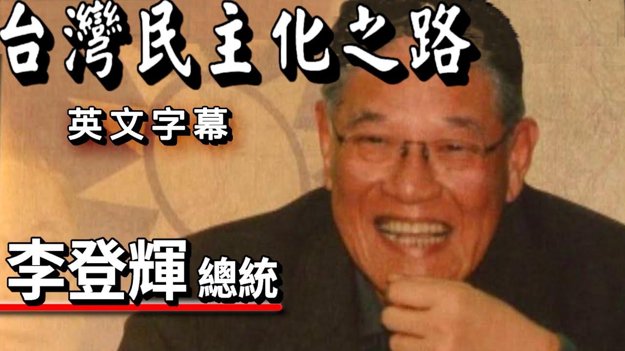 台灣民主化之路 李登輝(英文字幕) The Icon of the Democratization of Taiwan--Lee Teng-Hui(ENG SUB)