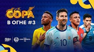 Фото Копа в огне #3 | Кубок Америки 2021 на Okko Спорт