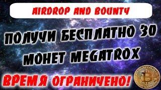 Получи бесплатно 30 монет MEGATROX | Бесплатная криптовалюта!