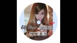 DJ 憲` REMIX 客製歌名:甜滋滋〈CC專屬〉 客製歌單: 01.iPhone REMIX ...
