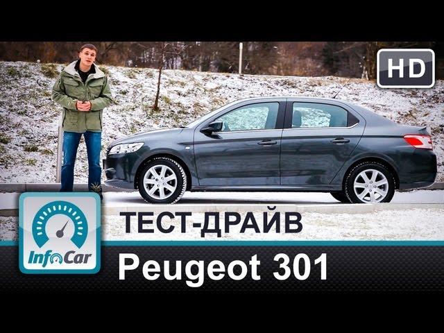 Peugeot 301 1.6AT VS Citroen C-Elysee