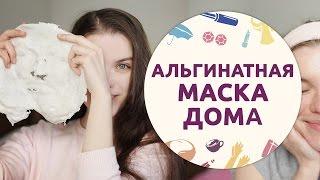 видео Альгинатная маска для лица в домашних условиях
