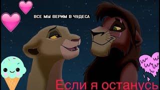Король лев 2 - трейлер если я останусь (чит.опис)
