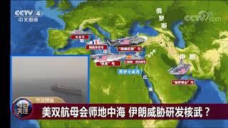 [今日关注]20190430 预告片  CCTV中文国际