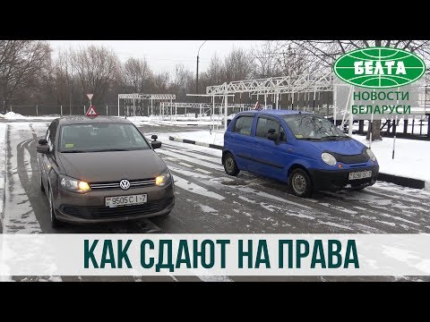 Как сдают на права в Минске