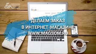 Делаем заказ в Интернет-магазине строительных и отделочных материалов www magsom ru(, 2018-01-17T07:02:14.000Z)