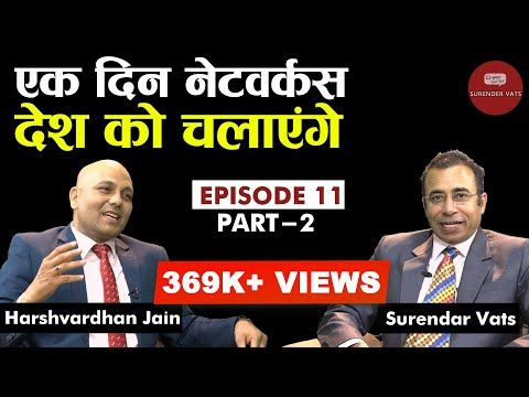 एक दिन नेटवर्कर्स देश को चलाएंगे   Episode 11   Part 2   Harshvardhan Jain   Chat With Surender Vats