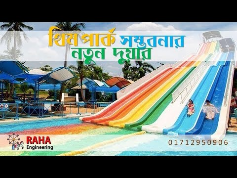Park bd | best shishu park dhaka | children recreation Bangladesh | Buy Game| top ten places Bd