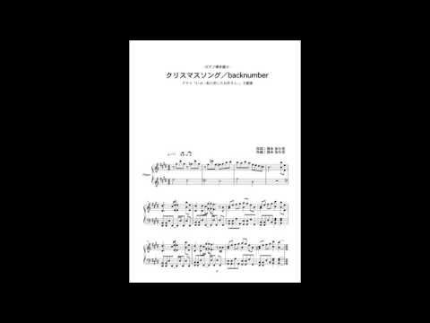 クリスマスソング 楽譜 Back Number Paintschainer