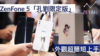 [ 孔劉的新手機 ] 華碩 ZenFone 5 雪花白「孔劉限定版」外觀超簡短上手!