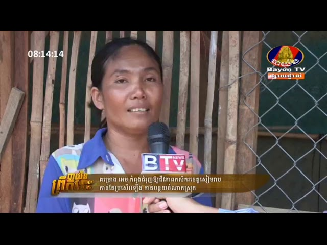 AIMS Project helps better of farmer living condition in Siem Reap