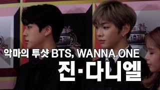 [ENG CC/Full] (심멎주의) BTS JIN,  & Wanna One DANIEL @ 2017 KBS 가요대축제 | BTS, EXO, 여자친구, 레드벨벳, 마마무, 세븐틴