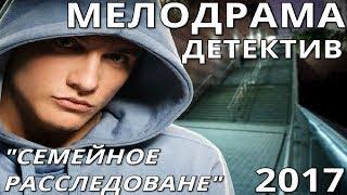 ИНТЕРЕСНЫЙ ДЕТЕКТИВ МЕЛОДРАМА! Семейное Расследование русские мелодрамы 2017, новые сериал