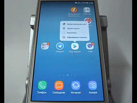 Как отключить приложение в Samsung