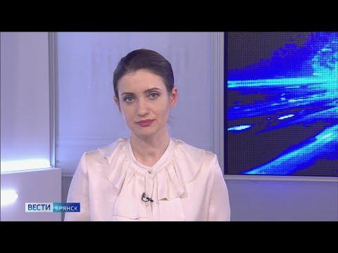 """""""Вести. Брянск"""" (эфир 29.05.2020 в 21:05)"""